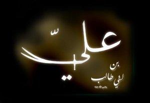 ali-bin-abi-thalib